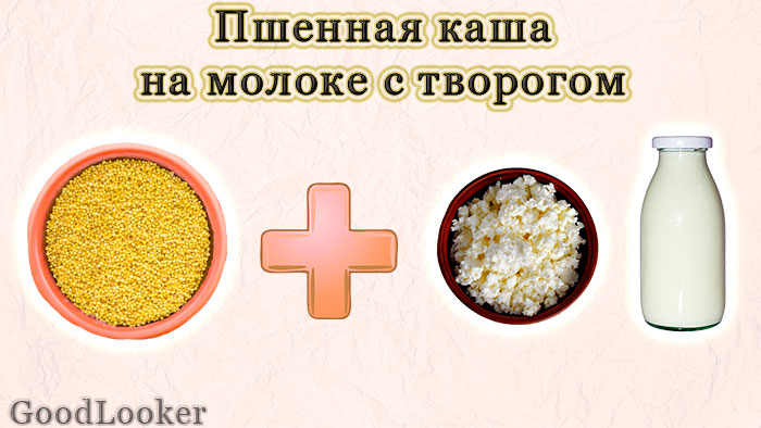 Millet porridge with cottage cheese