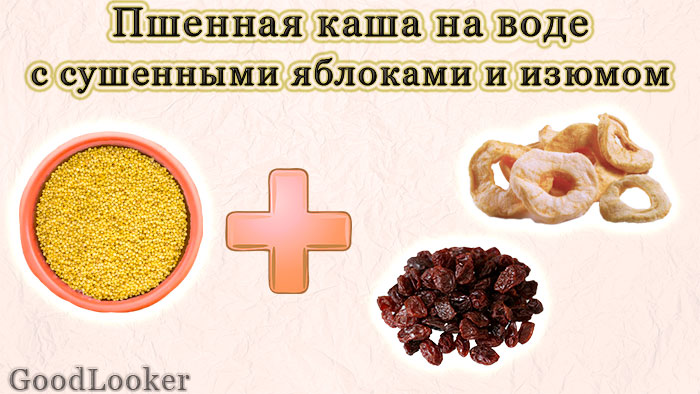 Millet porridge with dried apples and raisins