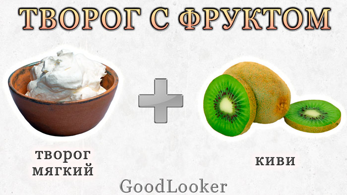 Soft cottage cheese with fruit