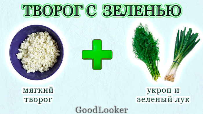 Soft cottage cheese with herbs