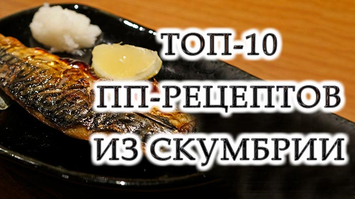 Mackerel: what are the benefits and features + 10 mackerel dishes